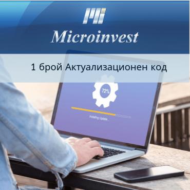 Актуализация Микроинвест - 1 брой + Ваучер за 50 лева*