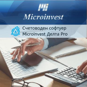 Счетоводен софтуер Microinvest Делта Pro + Ваучер за 50 лева*