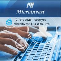 Счетоводен софтуер  Microinvest ТРЗ и ЛC Pro + Ваучер за 50 лева*