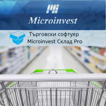 Складов софтуер Microinvest Склад Pro + Ваучер за 50 лева*