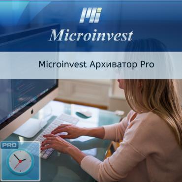 Архивиращ софтуер Microinvest Архиватор Pro + Ваучер за 50 лева*