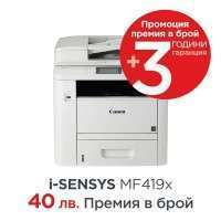 Canon i-SENSYS MF419x Printer/Scanner/Copier/Fax