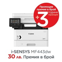 Canon i-SENSYS MF443dw Printer/Scanner/Copier
