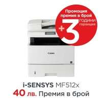 Canon i-SENSYS MF512x Printer/Scanner/Copier