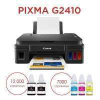 Canon PIXMA G2410 All-In-One