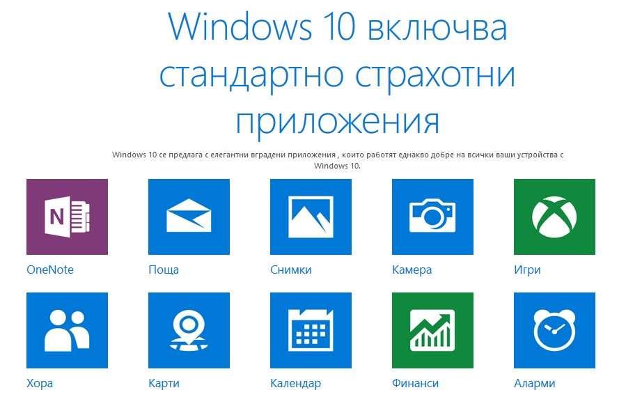 Приложения при Windows 10